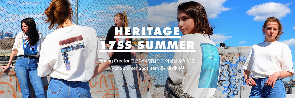 HERITAGE 17SS SUMMER