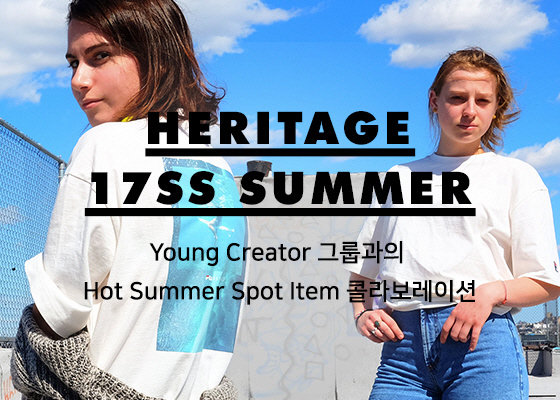 HERITAGE 17SS SUMMER mobile