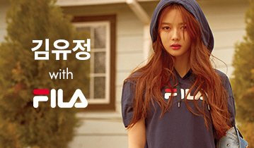 김유정 with FILA SPRING COLLECTION