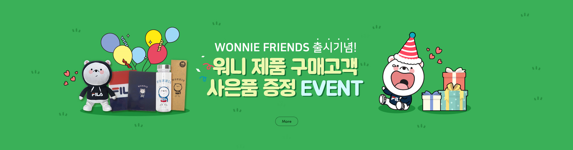WONNIE FRIENDS 출시기념